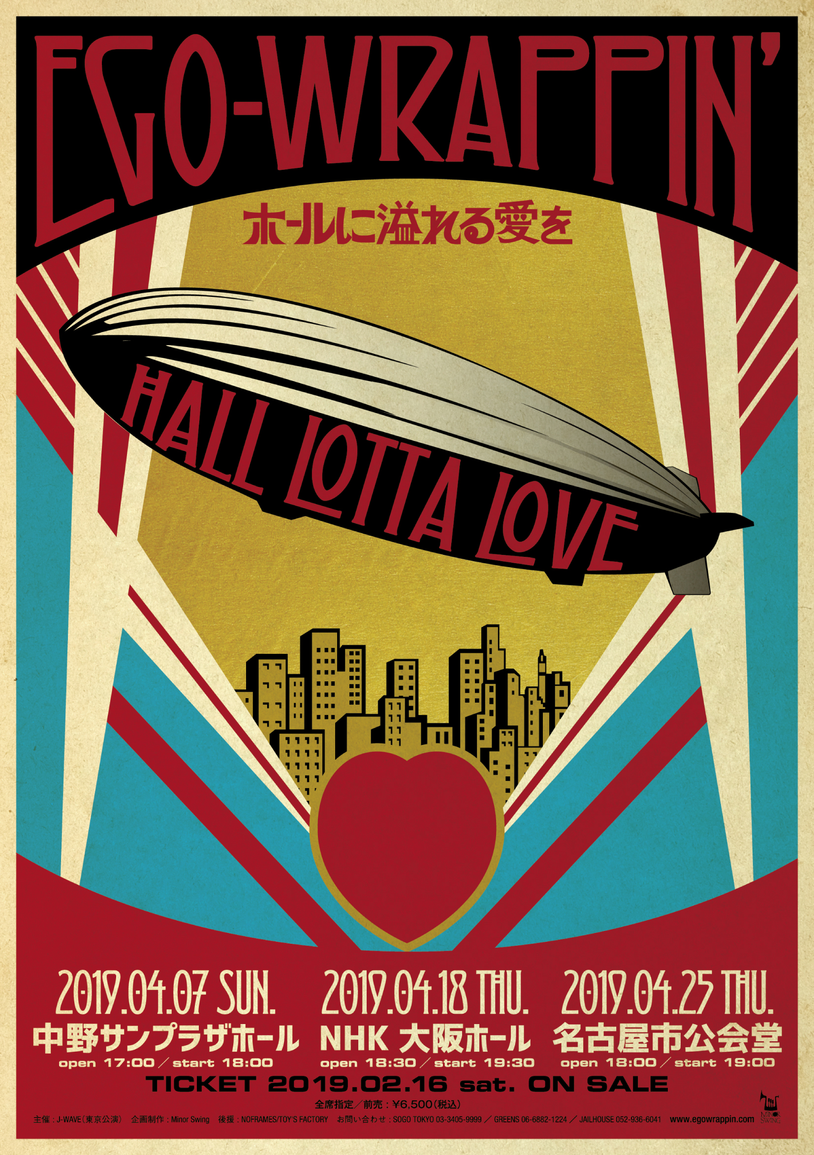 EGO-WRAPPIN' 「HALL LOTTA LOVE」 2019 Flyer