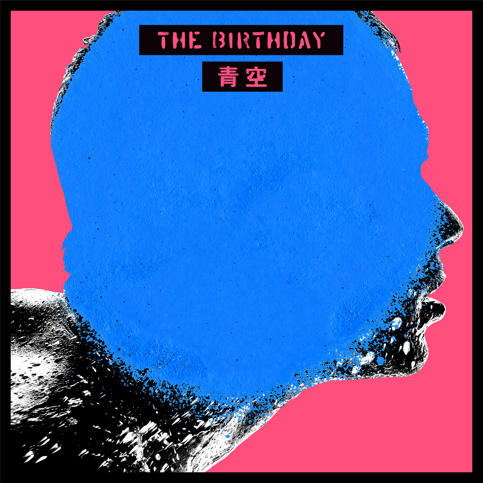 The Birthday 「青空」