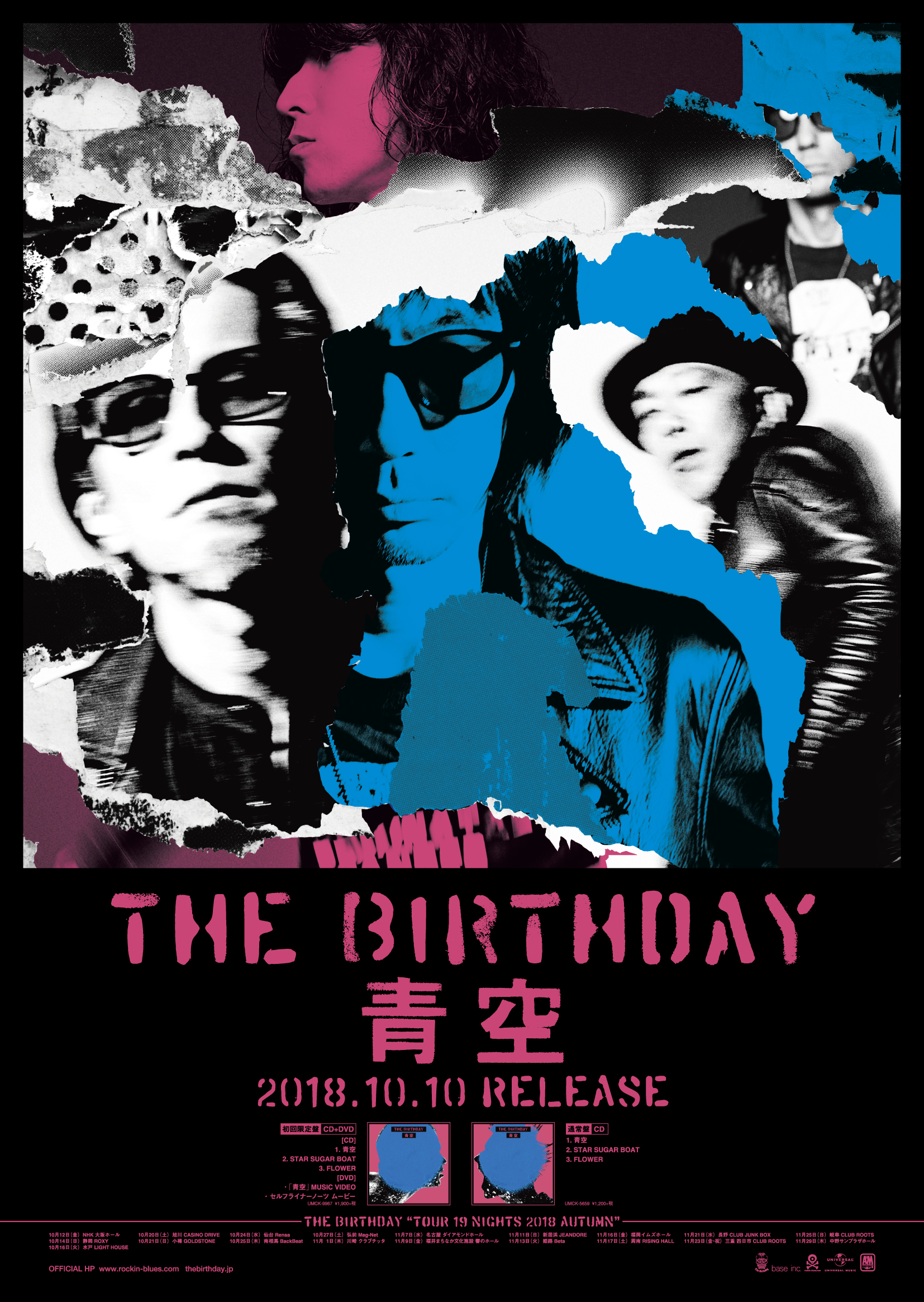 The Birthday 「青空」 Poster