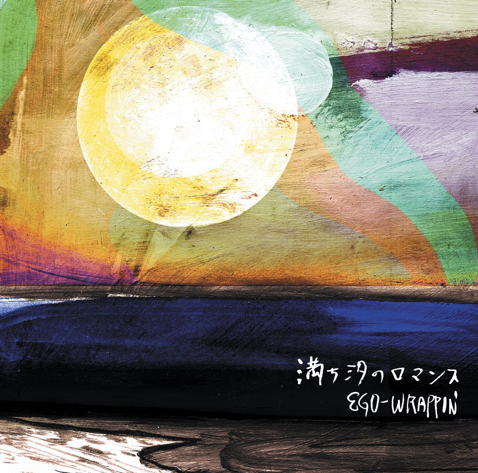 EGO-WRAPPIN' 「満ち潮のロマンス」