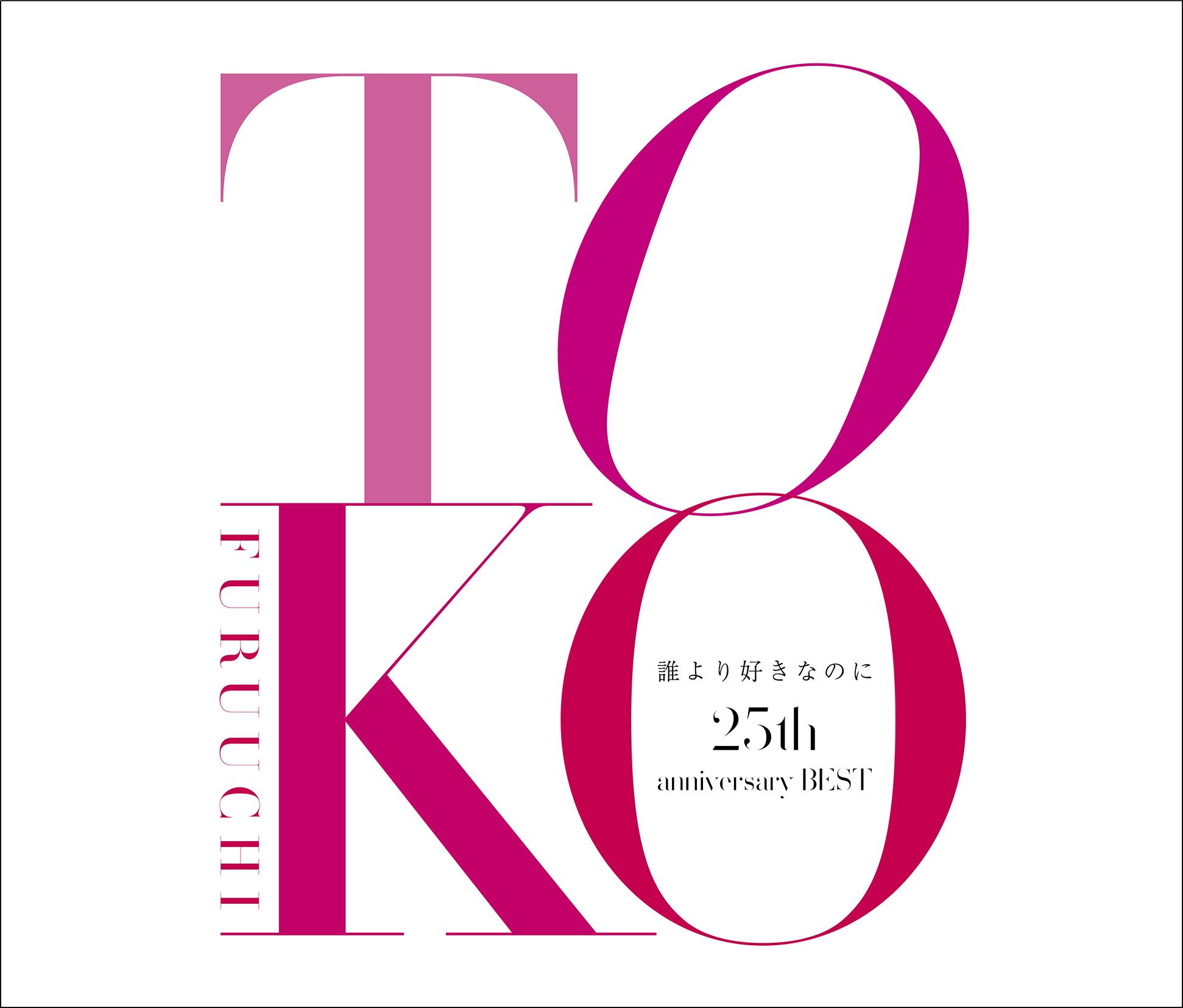 古内東子 「誰より好きなのに 〜25th Anniversary BEST〜」