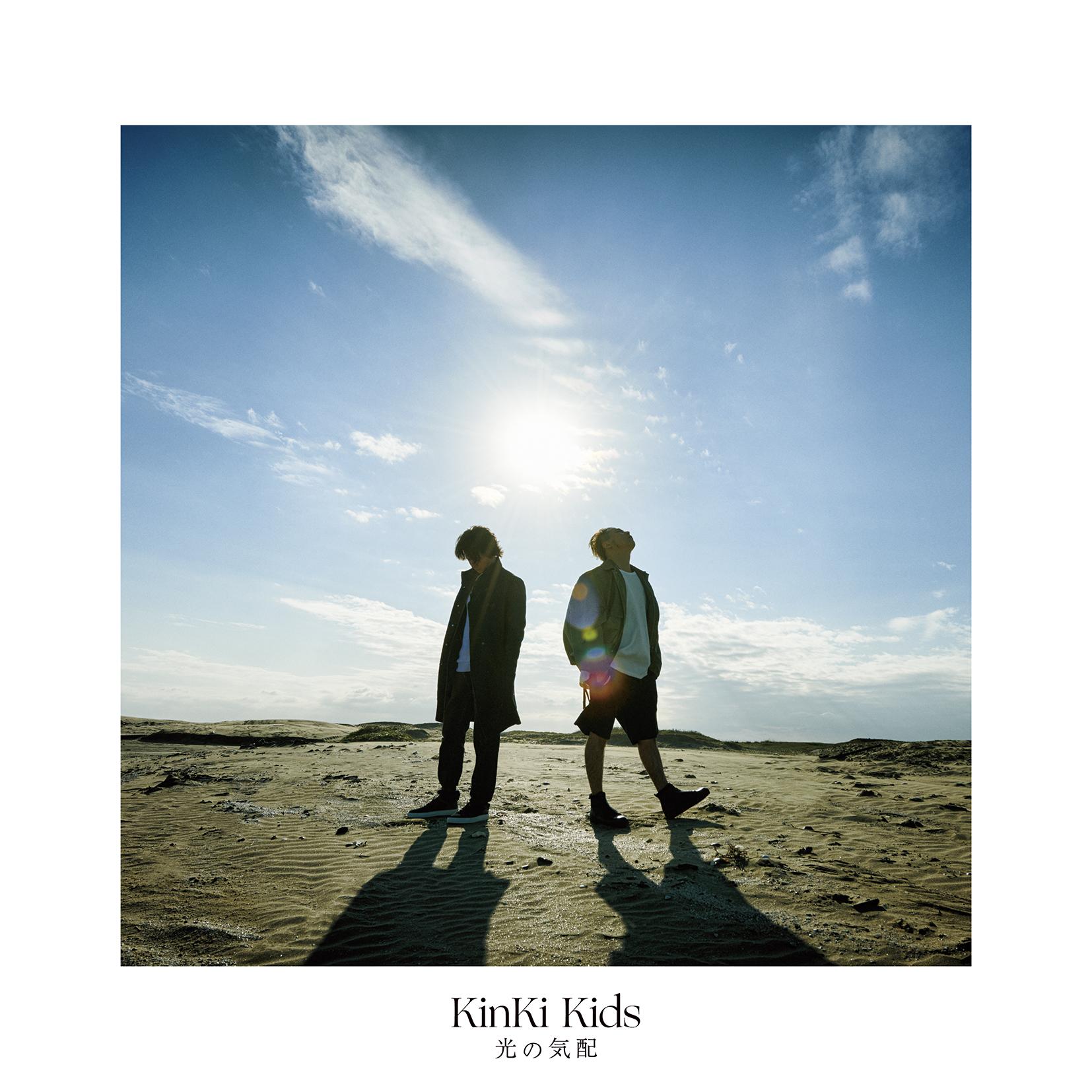 KinKi Kids 「光の気配」